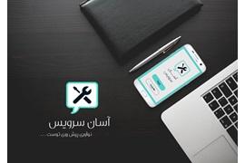اعطای نمایندگی انحصاری اپلیکیشن سرویس و نگهداری آسانسور