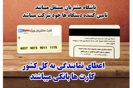 اعطای نمایندگی کارتهای بانکی، بدون نیاز به پرداخت حق نمایندگی در کل کشور