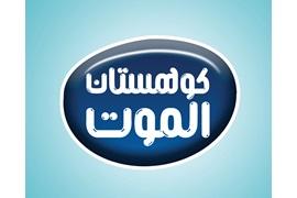 حذب نماینده شرکت صنایع تبدیلی و تکمیلی کوهستان الموت قزوین (ایلیاد) جهت محصولات لبنی