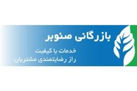 اعطای  نمایندگی ارائه خدمات چاپ و بسته بندی بازرگانی صنوبر