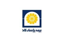 اعطای نمایندگی بیمه پاسارگاد کد 87809