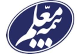 اعطای نمایندگی بیمه معلم  کد 3533
