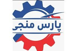 اعطای نمایندگی فروش قطعات خودرو های داخلی سواری (پارس منجی)