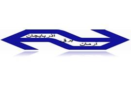 آرمان برق آذربایجان