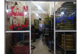 شرکت لاستیک فروشی محسن