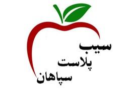 سیب پلاست سپاهان