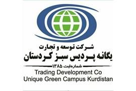 توسعه و تجارت یگانه پردیس سبز کردستان