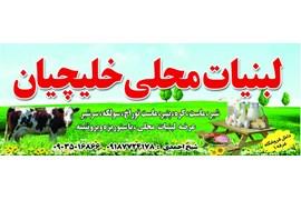 متقاضی دریافت نمایندگی مواد غذایی و اقلام مربوط به مواد غذایی احمدی