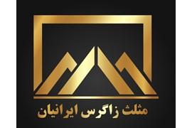 شرکت مثلث زاگرس ایرانیان