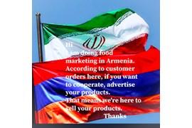 آرمان تجارت ایرانیان (در ارمنستان)