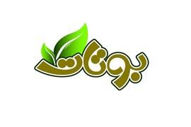 صنایع غذایی بوتات