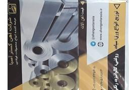 شرکت آهن گستر آسیا