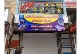نمایندگی کارتخوان شمال خوزستان