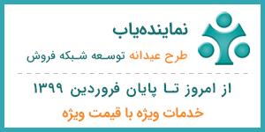 NamayandeYab Nowruz-99