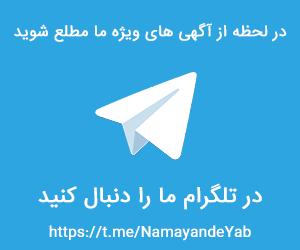 کانال تلگرام نمایندهیاب