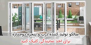 سالکو تولید کننده درب و پنجره دوجداره