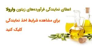 اعطای نمایندگی فروش زیتون و روغن زیتون محصولات غذایی وارولا