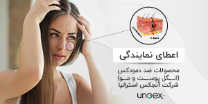 اعطای نمایندگی توزیع محصولات پوست و موی ضددمودکس آنجکس استرالیا