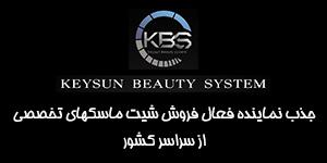 اعطای نمایندگی محصولات آرایشی بهداشتی کیسان بیوتی