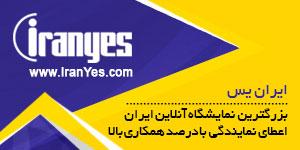 اعطای نمایندگی نمایشگاه مجازی خارجی در سراسر کشور