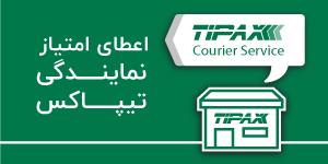 فراخوان اعطای امتیاز نمایندگی تیپاکس در سراسر ایران