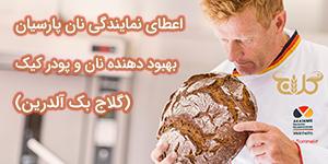 اعطای نمایندگی نان و پودر کیک آردین نان پارسیان