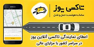 اعطای نمایندگی تاکسی آنلاین یوز در سراسر کشور با مزایای عالی