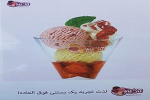 اعطای نمایندگی فروش بستنی تندیس