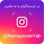NamayandeYab Instagram