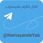 NamayandeYab Telegram