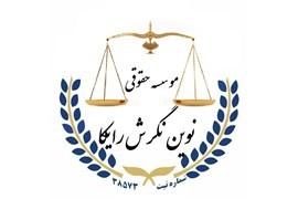 استخدام بازاریاب موسسه حقوقی نوین نگرش آرنا در شهر تهران