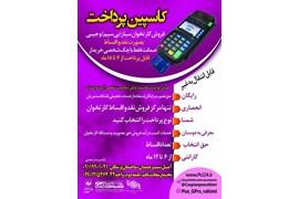 جذب نماینده و بازاریاب در سراسر شهرستانهای استان مازندران
