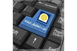 جذب بازاریاب بیمه با حقوق ثابت در سراسر ایران