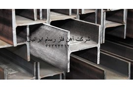 استخدام بازاریاب فروش انواع آهن آلات صنعتی و ساختمانی