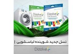 جذب بازاریاب حرفه ای در تمام نقاط کشور جهت محصول شوینده دیزالو