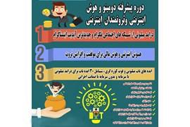 تعدادی بازاریاب فعال بصورت اینترنتی وباگوشی همراه ازکل ایران