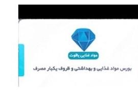 استخدام بازاریاب فروش مواد غذایی و ظروف یکبار مصرف یاقوت در استان تهران