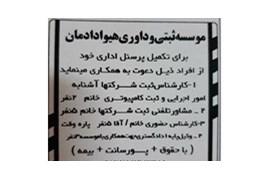 استخدام مشاور فروش تلفنی با روابط عمومی بالا در تهران