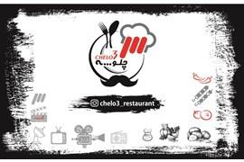 استخدام بازاریاب حرفه ای جهت رستوران