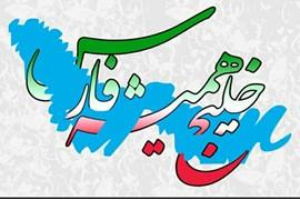 بازاریاب شرکت پخش خلیج فارس