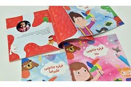 جذب بازاریاب برای فروش کتاب های اختصاصی کودکان