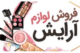 استخدام بازاریاب محصولات آرایشی و زیبایی از سراسر کشور، میراث نفیس دستها