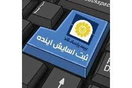 جذب بازاریاب حرف ای بیمه پاسارگاد در استان گیلان