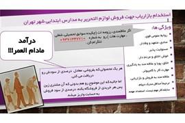 ویزیتوز جهت فروش لوازم التحریر به مدارس شهر تهران