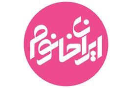 جذب بازاریاب  فروش سایت آرایشی بهداشتی، ایران خانوم