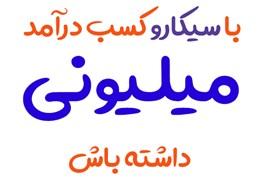 استخدام بازاریاب فروش محصولات غذایی پگاه اصفهان