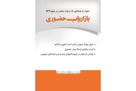 جذب بازاریاب حضوری با بالاترین درآمد (شهر تهران)