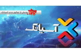 اعطای نمایندگی فروش اینترنت آسیاتک برای سراسر کشور