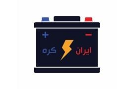 استخدام بازاریاب فروش باتری خودرو