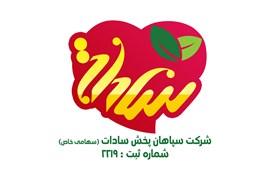 استخدام بازاریاب و کارشناس فروش شرکت سپاهان پخش سادات